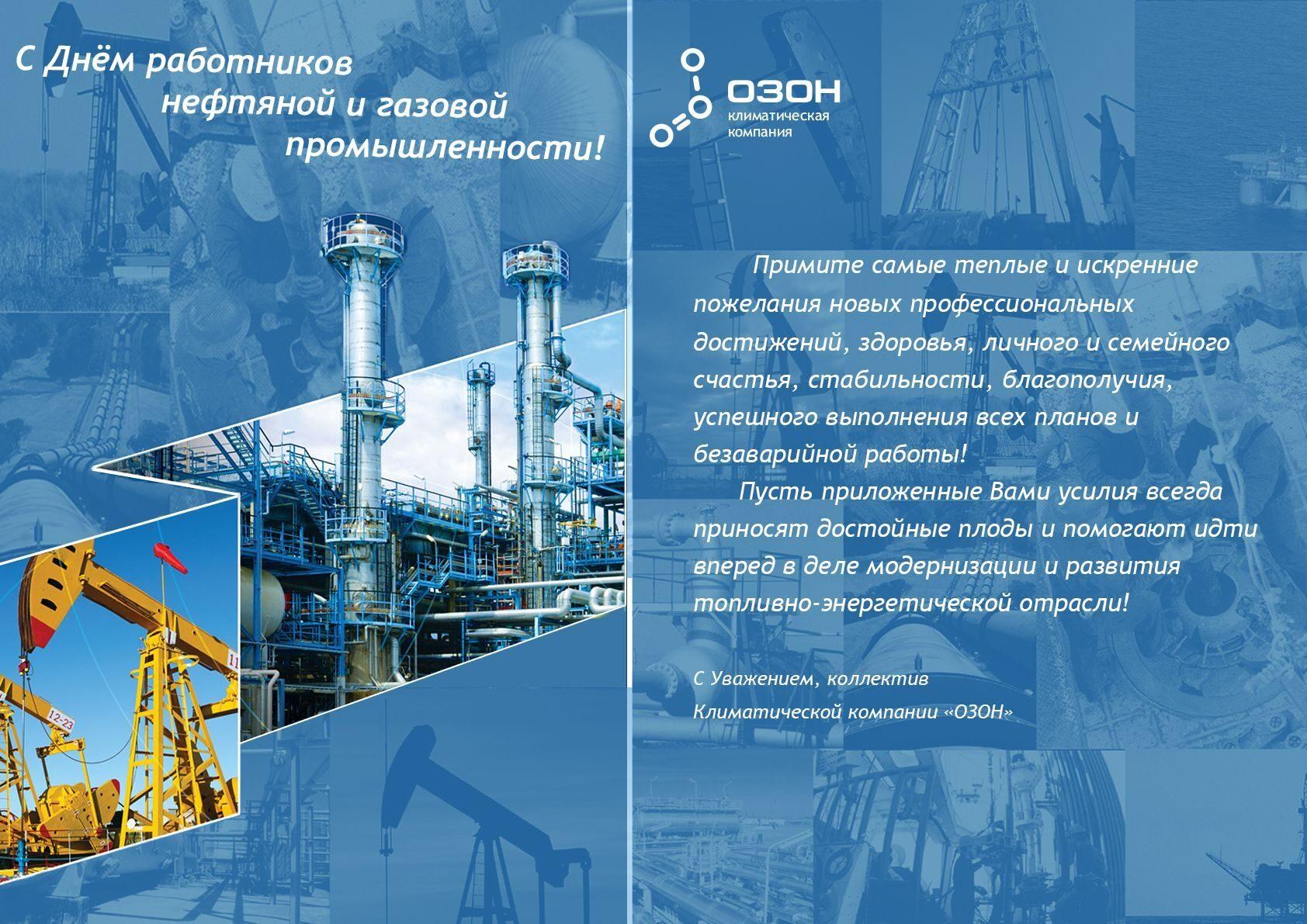 Поздравление коллектива с днем газовой промышленности 893